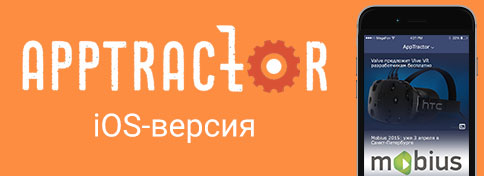 MobiGear released iOS app for AppTractor.ru!