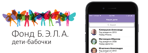 "MobiGear released iOS app for Charitable Fund ""B.E.L.A. Children-butterflies"""